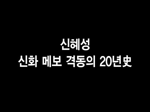 [음방/편집] 2017 셩탄절 기념 신혜성 - 신화 메보 격동의 20년史(720p로 보세요)