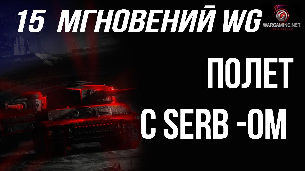 Полет-Интервью с SerB-ом. 15 Мгновений WG №11