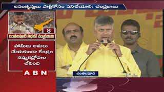 CM Chandrababu Naidu speech in Praja Darbar Sabha at Chintalapudi | Part 2 | ABN Telugu