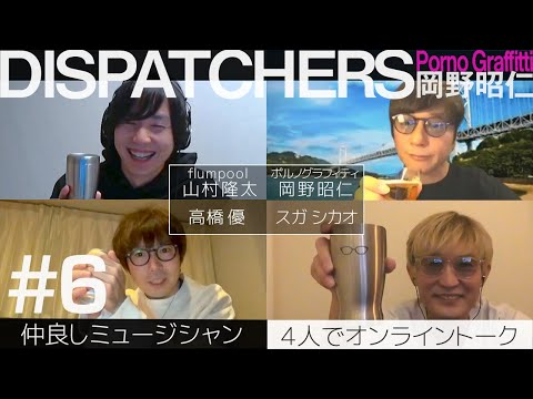 DISPATCHERS -岡野昭仁@オンライントーク-