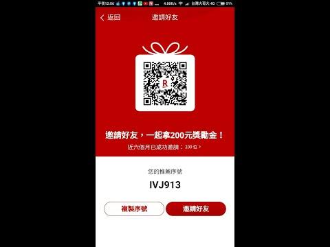 (樂天國際銀行)100元開戶推薦碼F42LXH,純網銀樂天銀行