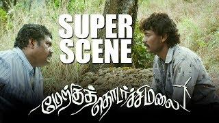 Merku Thodarchi Malai - Super Scene 1 | Antony, Gayathri Krishna | Ilaiyaraaja