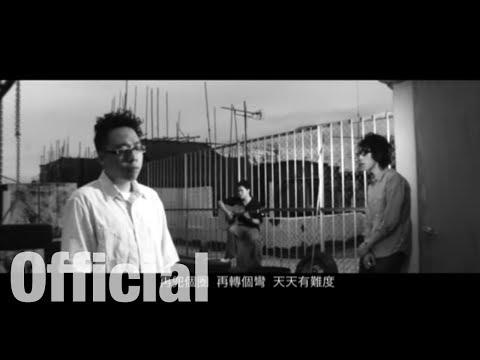 農夫 - 粒粒皆辛苦 MV