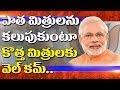 BJP New Strategies On 2019 Elections | కమల్ మిత్ర | BIGBANNER | Bharat Today