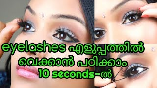 How to Apply Eyelashes in 10 seconds | Go Glam with Keerthy