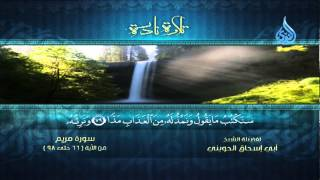 تلاوة سورة مريم - ابي اسحاق الحويني