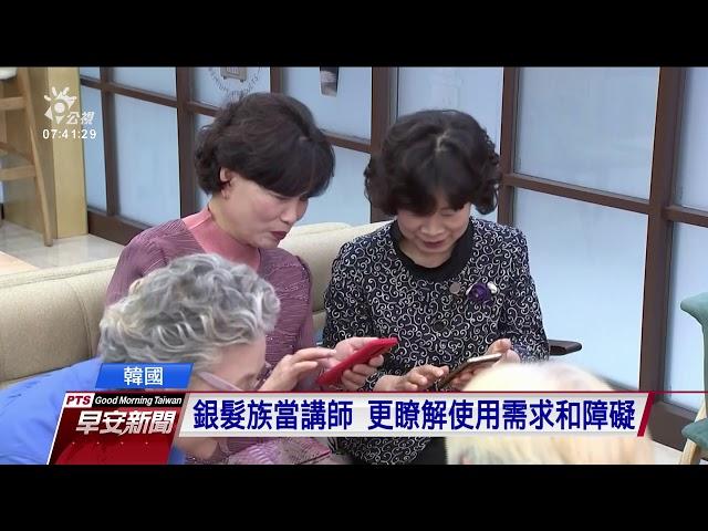 韓政府開課 教銀髮族使用智慧裝置
