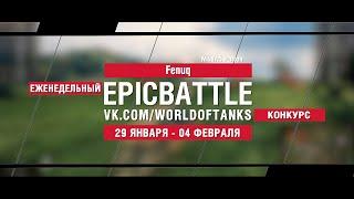 EpicBattle : Fenuq / M48A5 Patton (конкурс: 29.01.18-04.02.18)