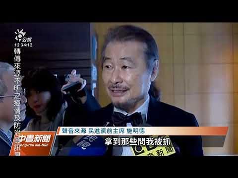 進黨前主席施明德證實 創黨主席江鵬堅為調查員出身|20211020 公視中晝新聞