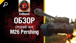 Средний танк M26 Pershing - обзор от Evilborsh [World of Tanks]