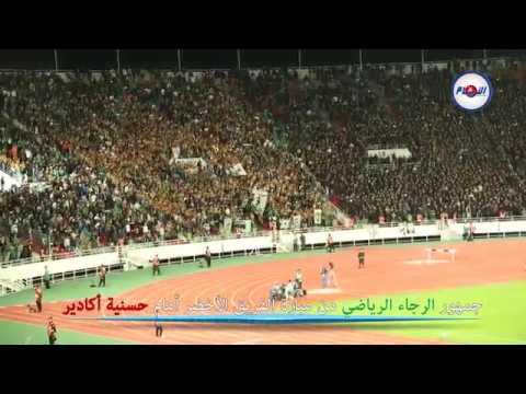 احتفالية جمهور الرجاء بعد الفوز على حسنية أڭادير