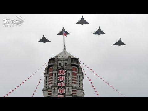 雙十國慶大典 TVBS全程直播
