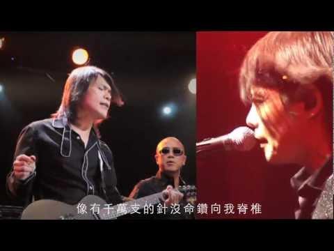 伍佰&China Blue [心如刀割]官方完整版HD MV