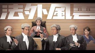 Đại Luật Sư Tranh Tài   Phim Bộ TVB