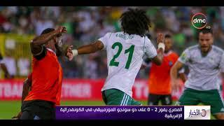 الأخبار - المصري يفوز 2 - 0 على دو سونجو الموزمبيقي في الكونفدرالية ...