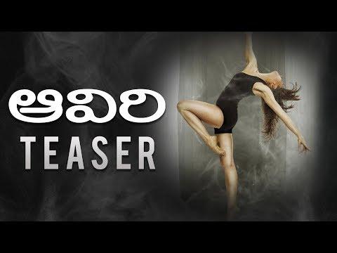 Ravi Babu\'s Aaviri Teaser 3