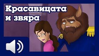 Красавицата и Звяра - приказки за деца на български