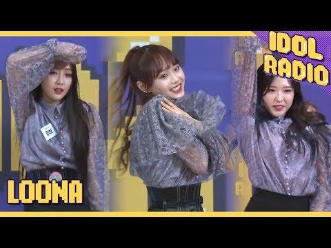 [IDOL RADIO]☆★이달의 소녀의 메들리댄스~★☆