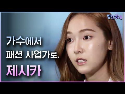 ′패션 사업가 변신′ 제시카, 백억대 신흥 재벌 입성! 명단공개 98화