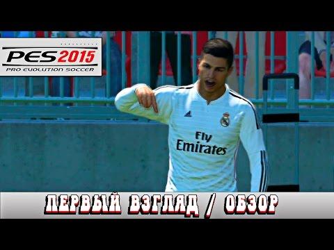 PES 2015 DEMO | Обзор / Первый взгляд от Креатива [1080p] (Pro Evolution Soccer 15)