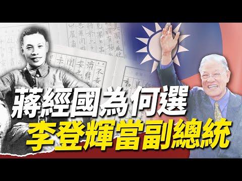 蔣經國日記揭密系列EP10|蔣經國為何選李登輝當副總統?