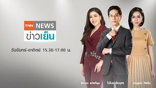LIVE : TNN ข่าวเย็น 19 มกราคม 2564