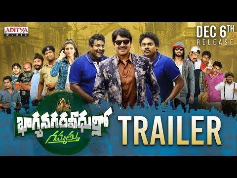 Bhagyanagara Veedullo Gammathu Official Trailer