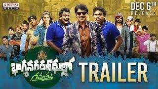 Bhagyanagara Veedullo Gammathu Trailer- Y Srinivasa Reddy,..