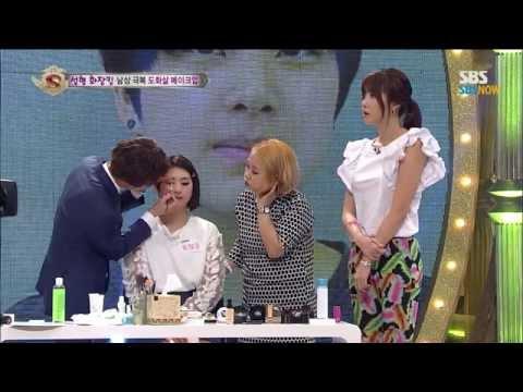 SBS [스타킹] - 화장!킹, 여성분들 주목 주목~