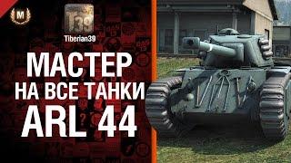 Мастер на все танки №70: ARL 44 - от Tiberian39