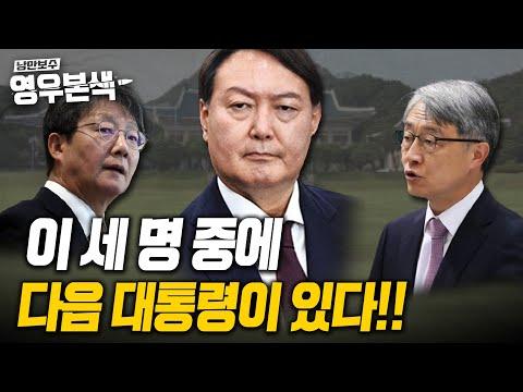 윤석열, 유승민, 그리고 최재형. 이 세 명중에 대통령이 있다!! [낭만보수 영우본색 ep.14]