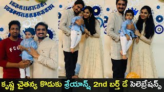 Tollywood singer Krishna Chaitanya son 2nd birthday celebr..