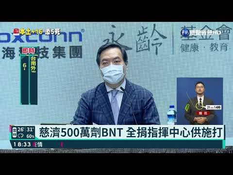 慈濟成功採購500萬劑BNT 全供民眾施打|華視新聞 20210721