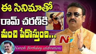 Actor Naresh About Ram Charan @ Birthday Celebrations..
