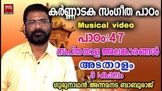 Karnataka Sangeetha Paadam 47# Karnataka Sangeetham Malayalam 2018 # Classical Music For Studying