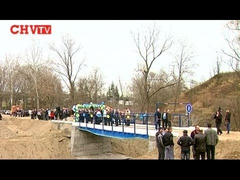 Відкриття мосту в селі Грушівка Глибоцького району