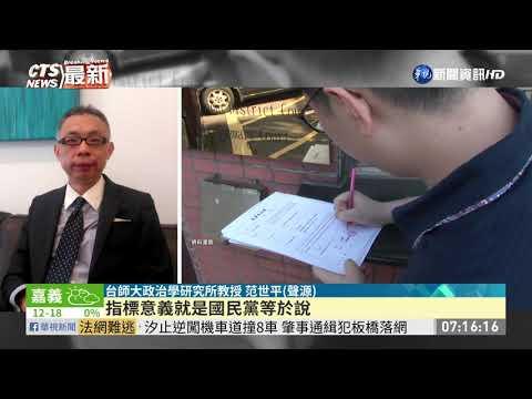 王浩宇遭罷免 朝野紛紛發表看法|華視新聞 20210117