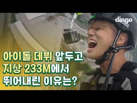아이돌 데뷔를 앞두고 세계 최고 높이에서 뛰어내림?! |신소액| 신인 아이돌 에이티즈(ATEEZ)