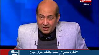 الحياة اليوم – الناقد طارق الشناوي يكشف سبب أختيار الفنان أحمد حلمي ...