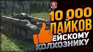 10 000 ЛАЙКОВ ЕЙСКОМУ КОЛХОЗНИКУ