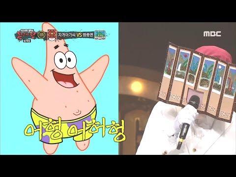 [King of masked singer] 복면가왕 - 'folding screen man' individual 20180218
