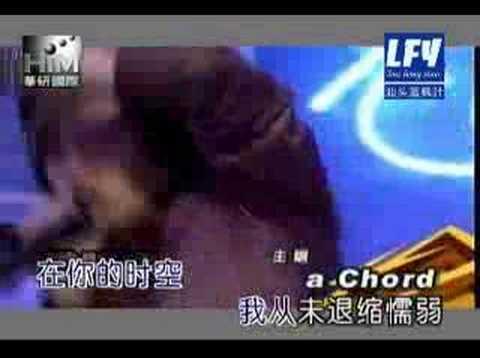 终极一家 - 够爱 - A Chord & 东城卫 MV