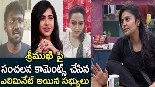 Eliminated Contestants Make Sensational Comments On Sreemu..