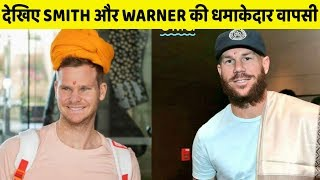 IPL 2019:देखिये अभी अभी आई सबसे भयकंर खुशखबरी,Smith और Warner बने अब इन टीम के कप्तान,जान सब हैरान