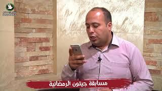 مسابقة جيتون الرمضانية ح 23     -