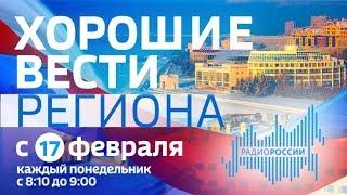 На «Радио России» сегодня стартовал новый масштабный проект «Хорошие вести региона»