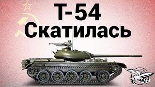 Т-54 - Скатилась - Гайд