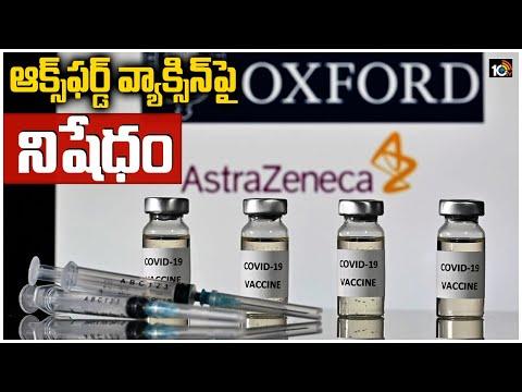 Denmark suspends Oxford AstraZeneca vaccine