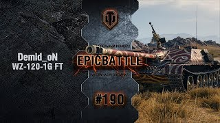 Превью: EpicBattle #190: Demid_oN / WZ-120-1G FT