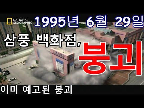 삼풍 백화점 예고된 붕괴 1995년 6월 29일 (한국어 더빙 & 자막) - 내셔널 지오그래픽 다큐멘터리